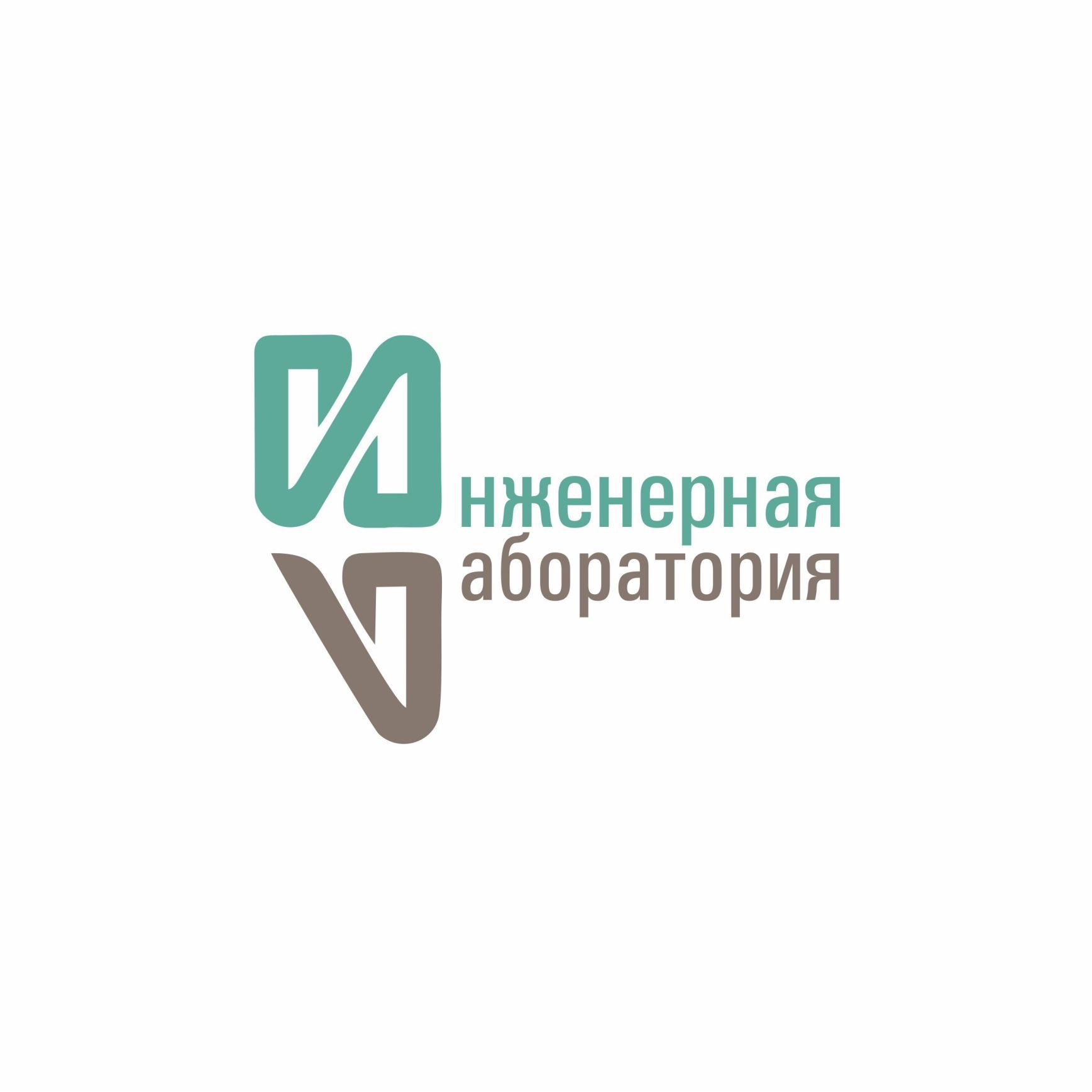 Лого и фирменный стиль для Инженерная лаборатория  - дизайнер IRINAF