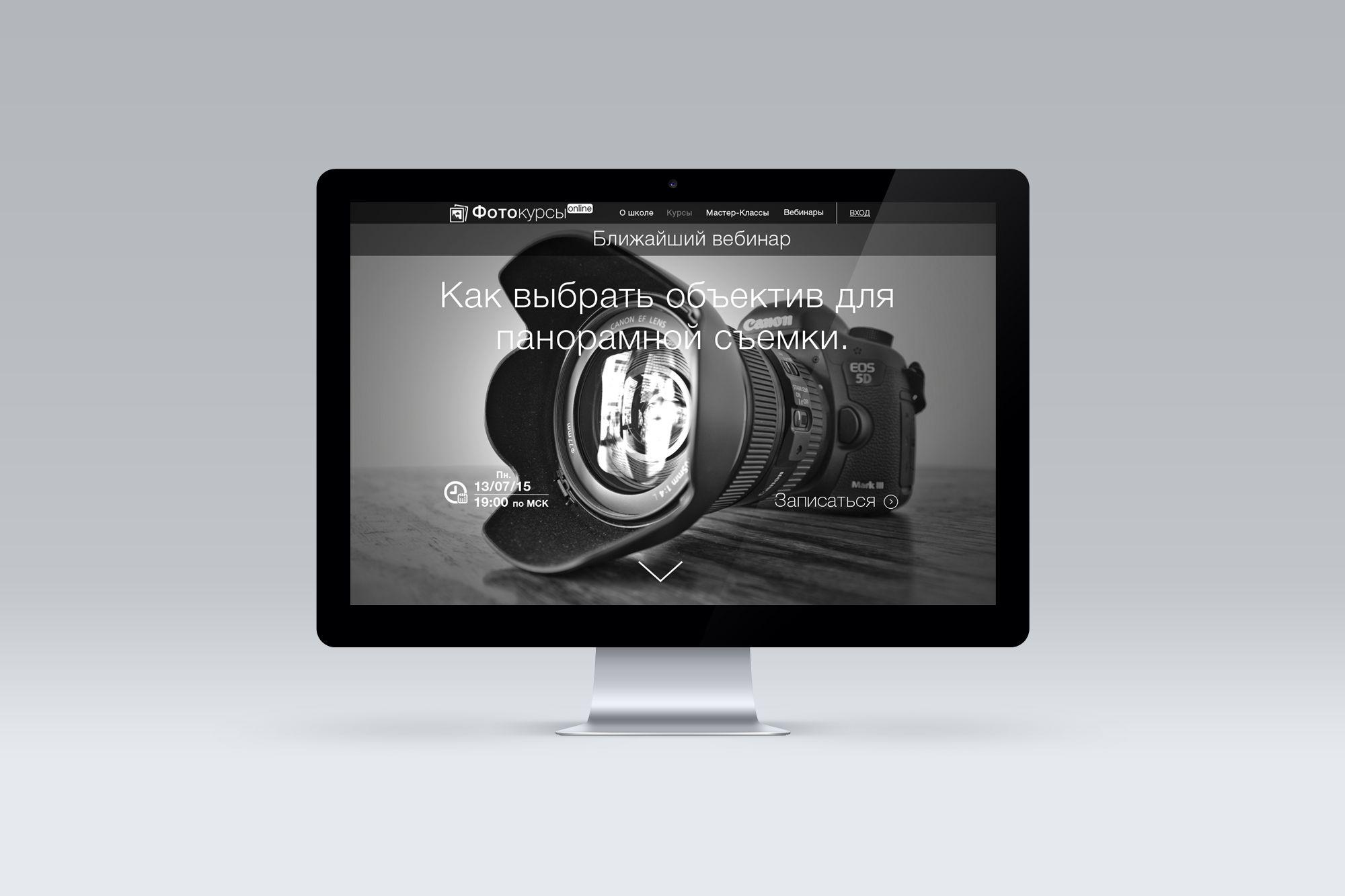 Онлайн обучение фотографии. Главная. - дизайнер stella_dii