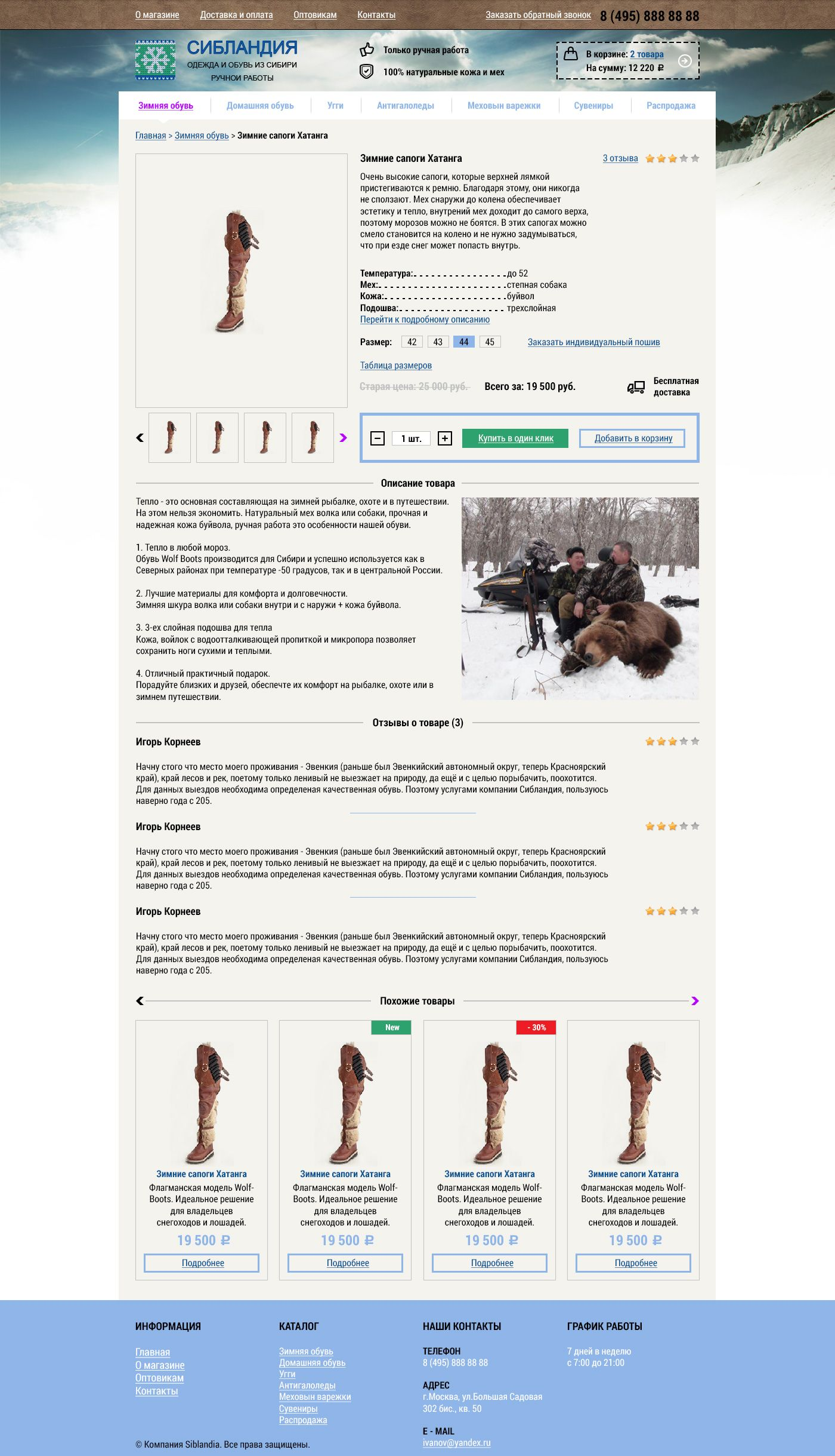 Дизайн сайта Сибландия — siblandia.ru - дизайнер djobsik