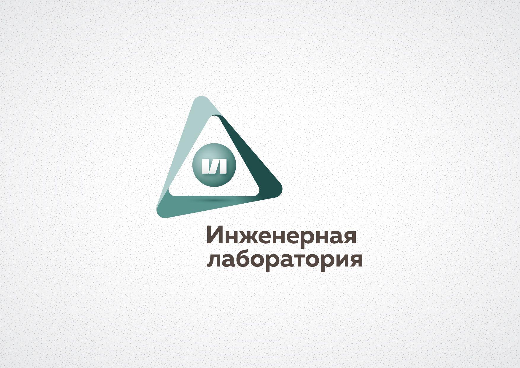 Лого и фирменный стиль для Инженерная лаборатория  - дизайнер grrssn