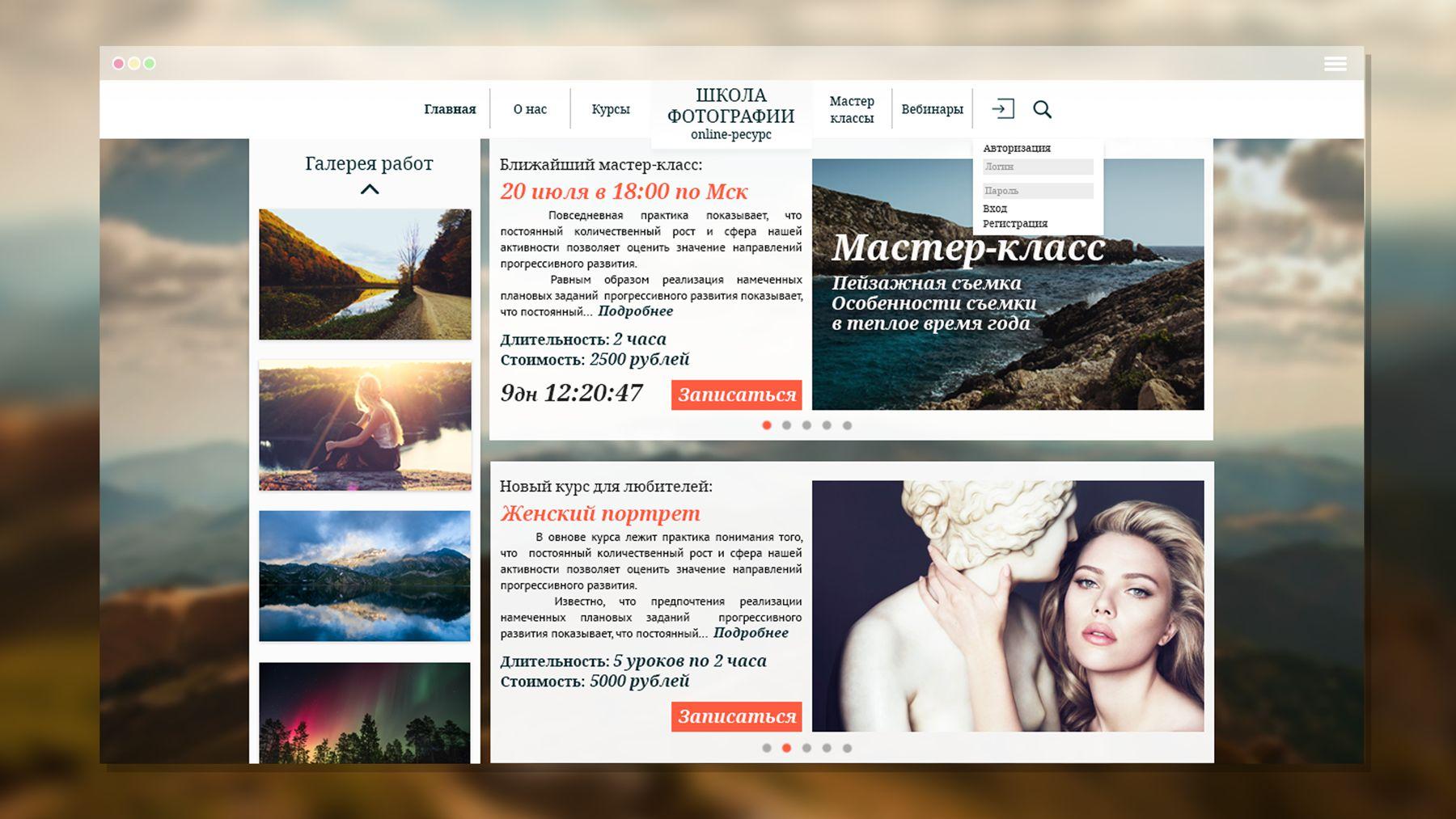 Онлайн обучение фотографии. Главная. - дизайнер LimonovaNastya