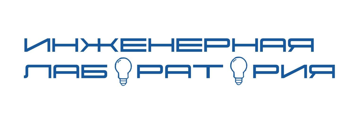 Лого и фирменный стиль для Инженерная лаборатория  - дизайнер WhiteStripe