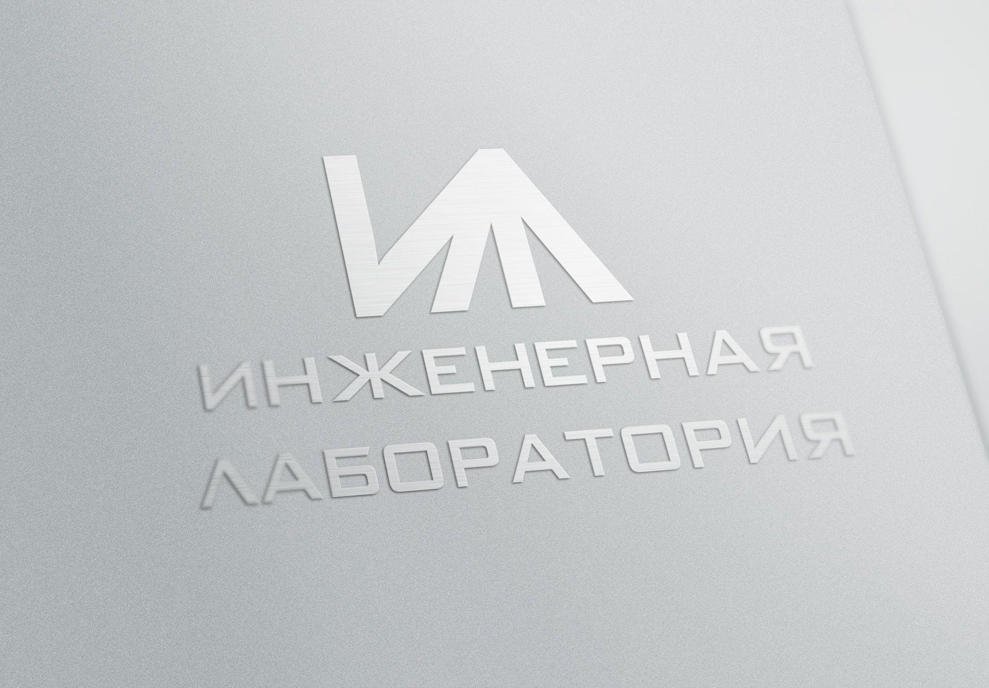 Лого и фирменный стиль для Инженерная лаборатория  - дизайнер trojni