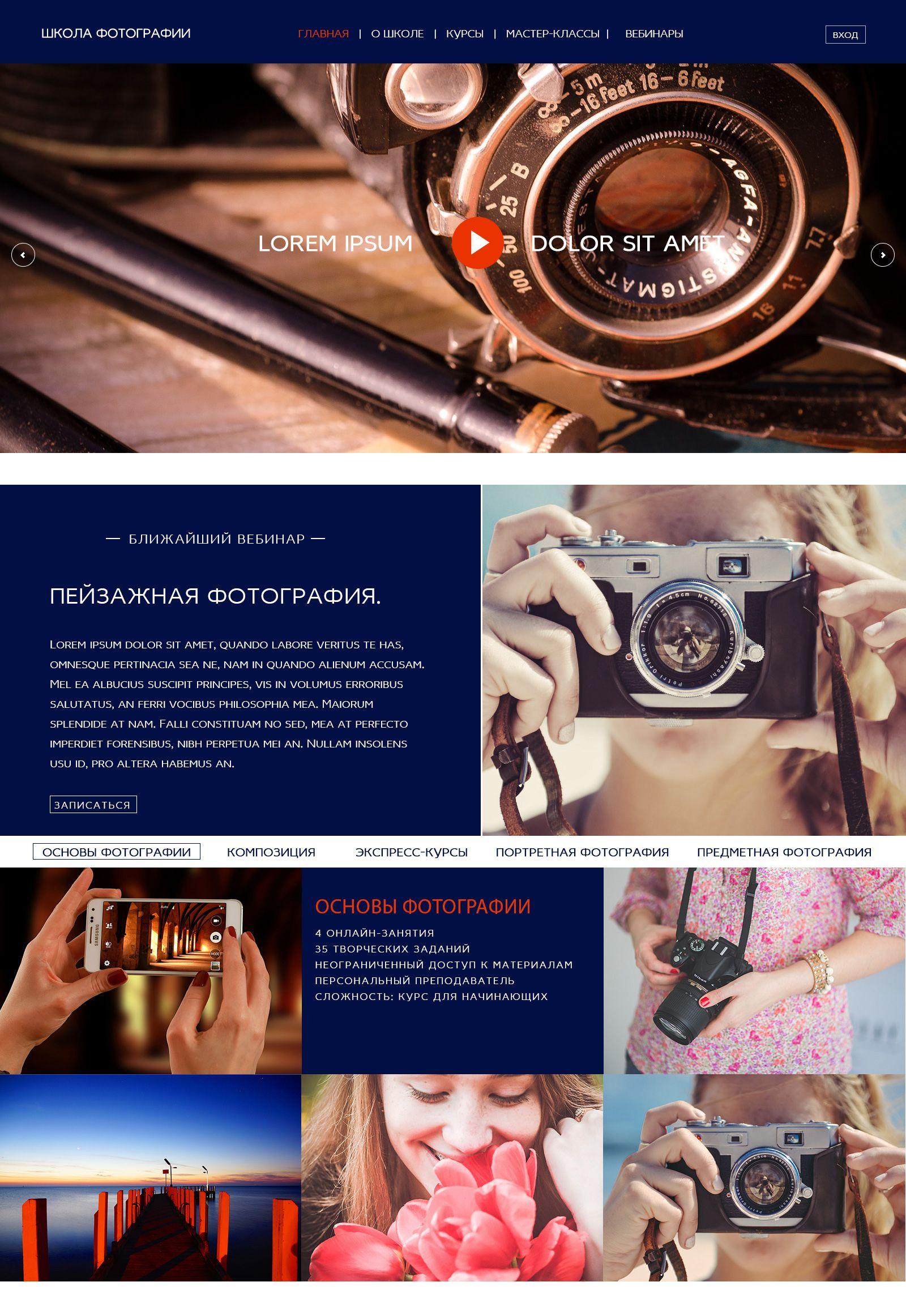 Онлайн обучение фотографии. Главная. - дизайнер wtanyx