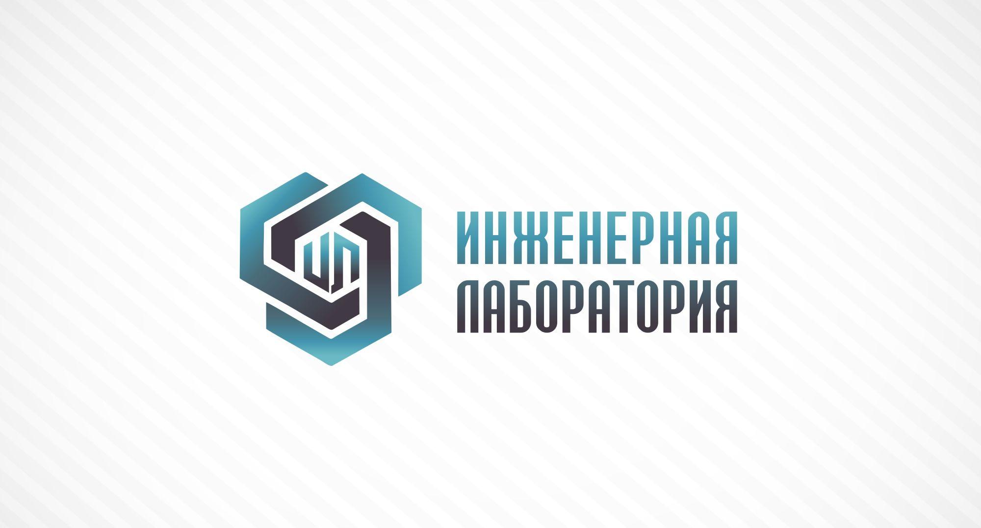Лого и фирменный стиль для Инженерная лаборатория  - дизайнер irix_26
