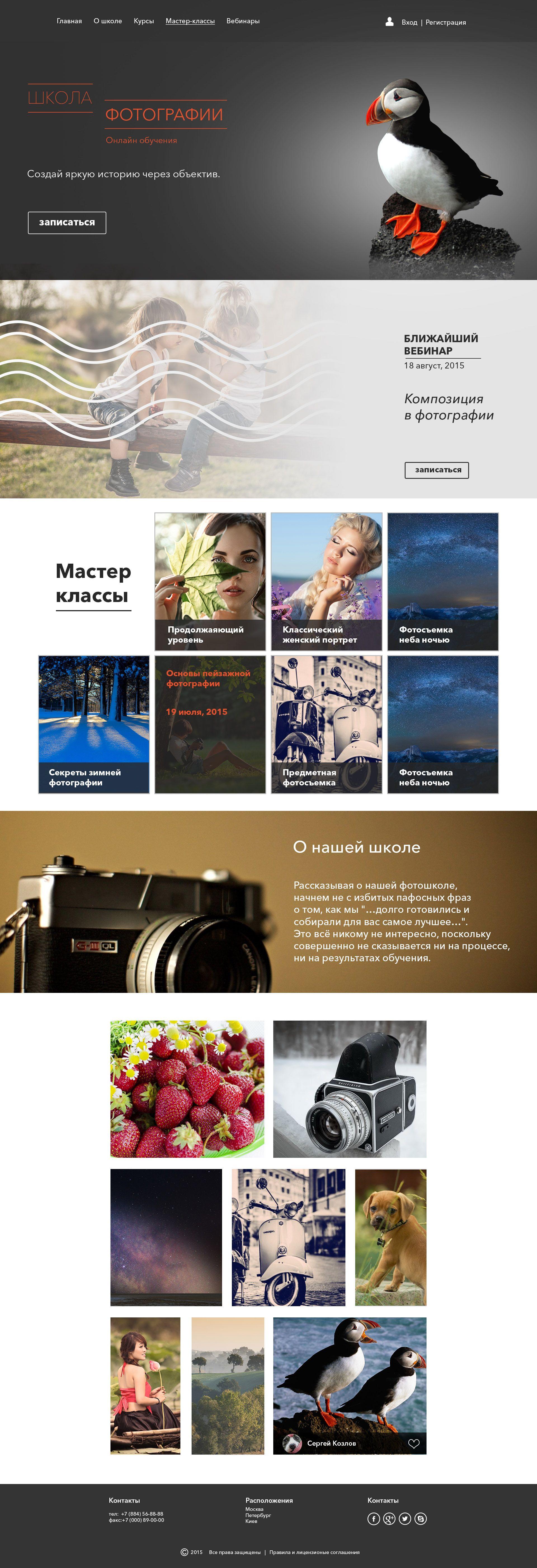 Онлайн обучение фотографии. Главная. - дизайнер Smile
