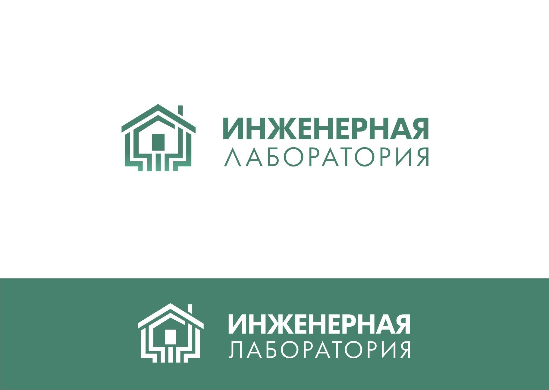Лого и фирменный стиль для Инженерная лаборатория  - дизайнер Andrew3D