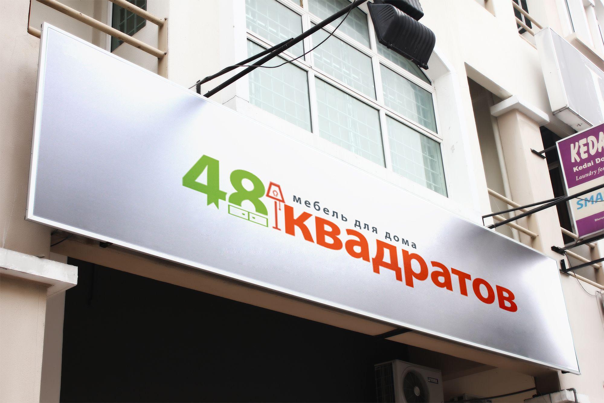 Логотип для мебельного магазина