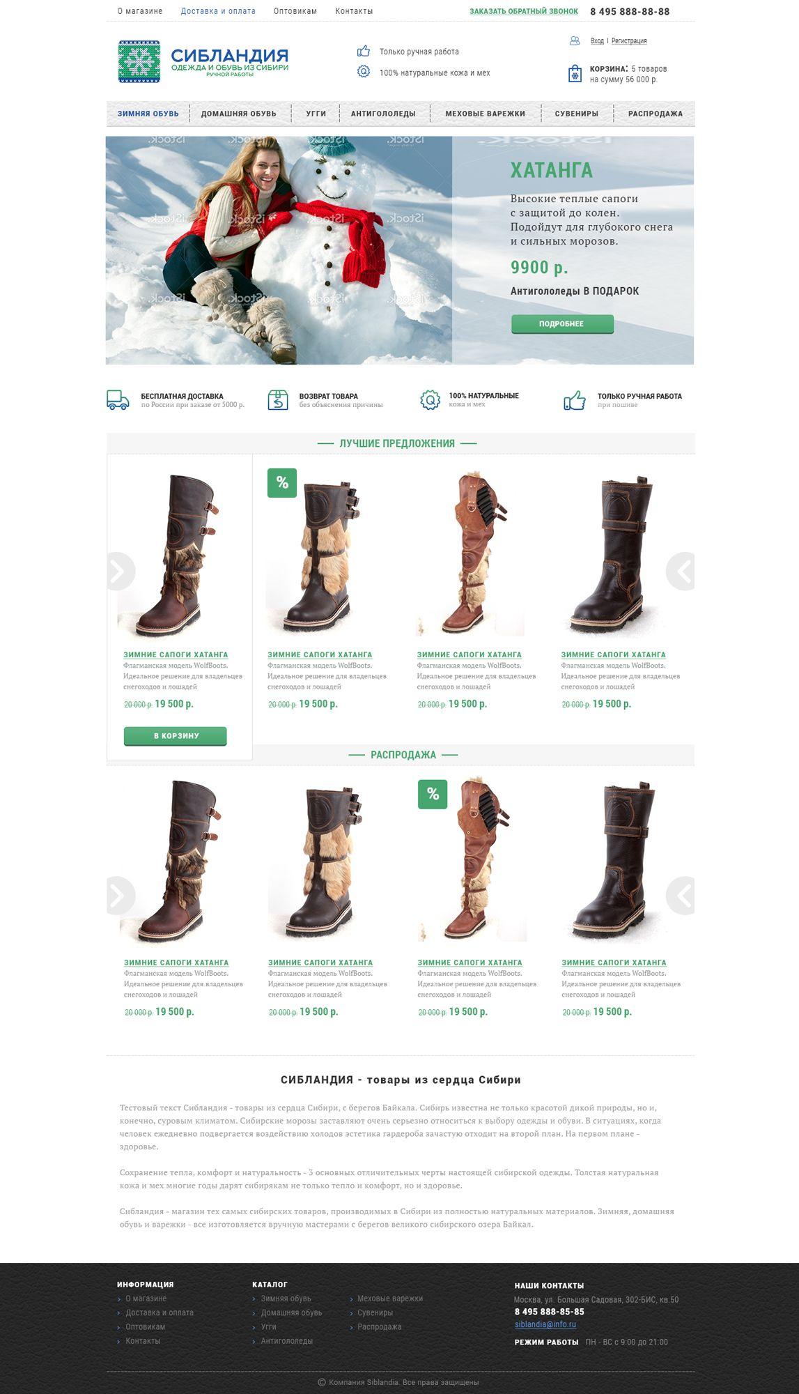 Дизайн сайта Сибландия — siblandia.ru - дизайнер anna-simo