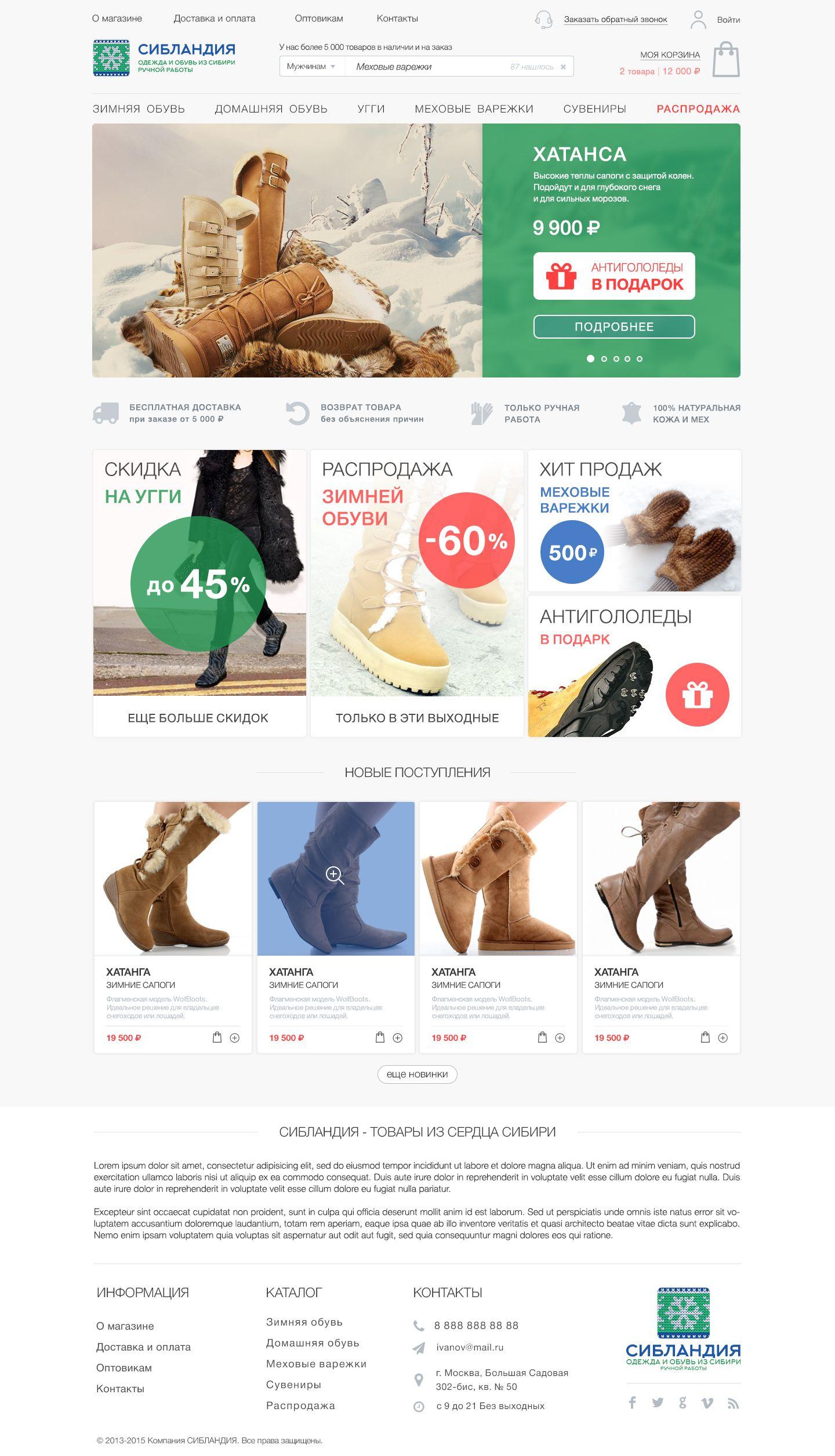 Дизайн сайта Сибландия — siblandia.ru - дизайнер composter