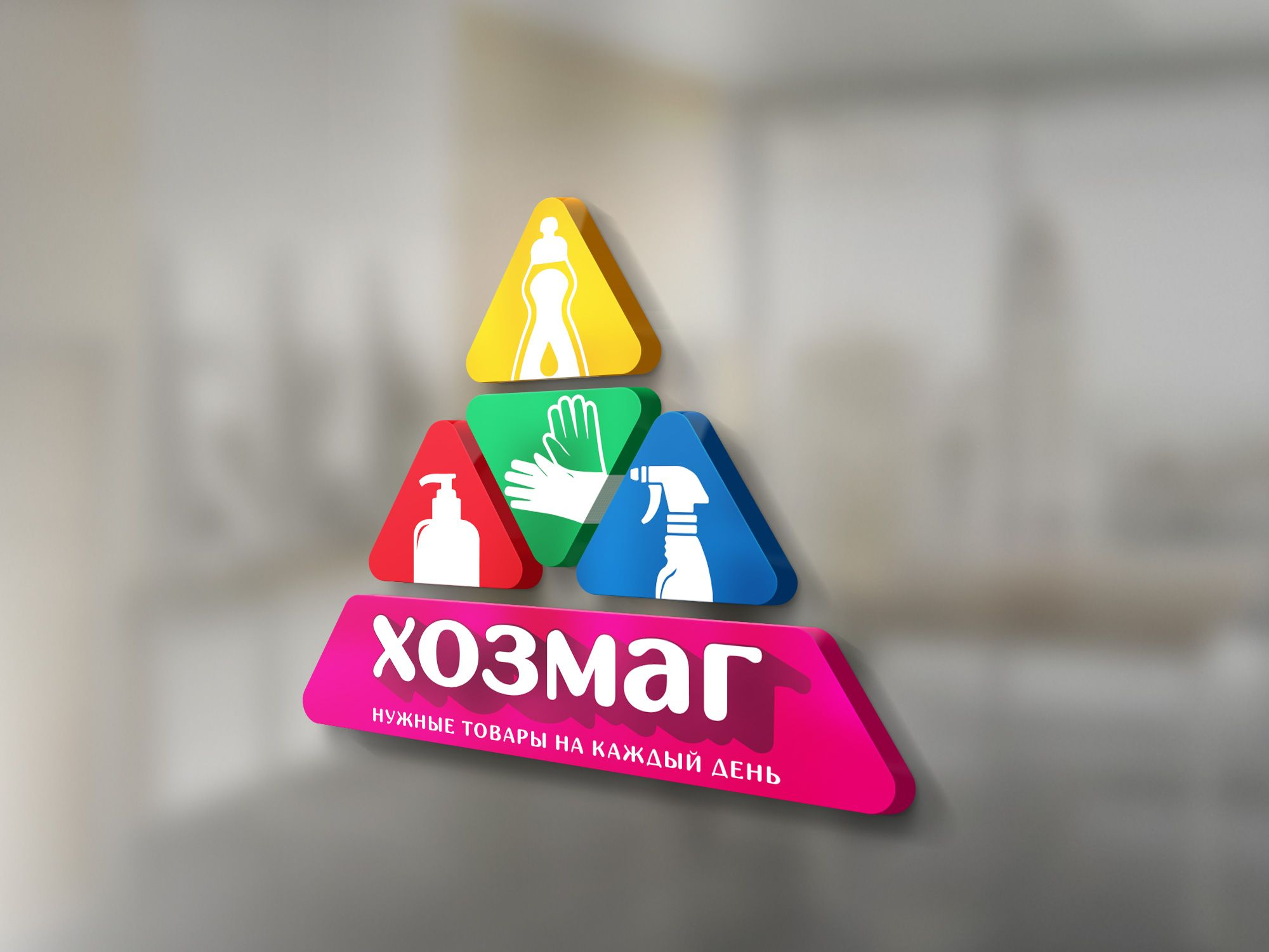 Логотип для ХозМаг - дизайнер mit-sey