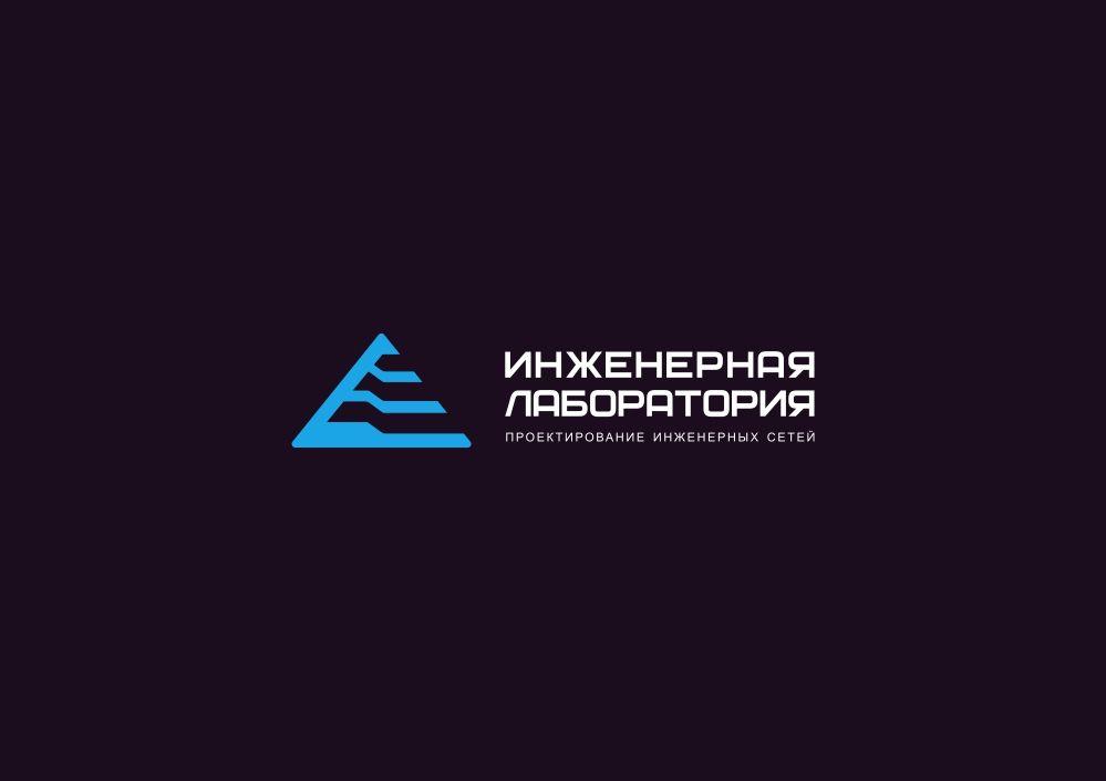 Лого и фирменный стиль для Инженерная лаборатория  - дизайнер zozuca-a