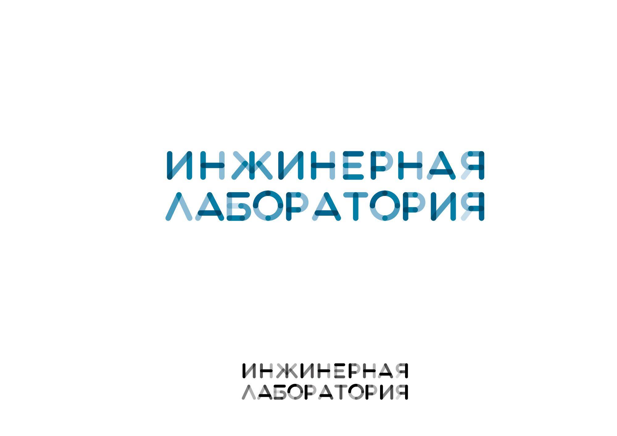 Лого и фирменный стиль для Инженерная лаборатория  - дизайнер setrone