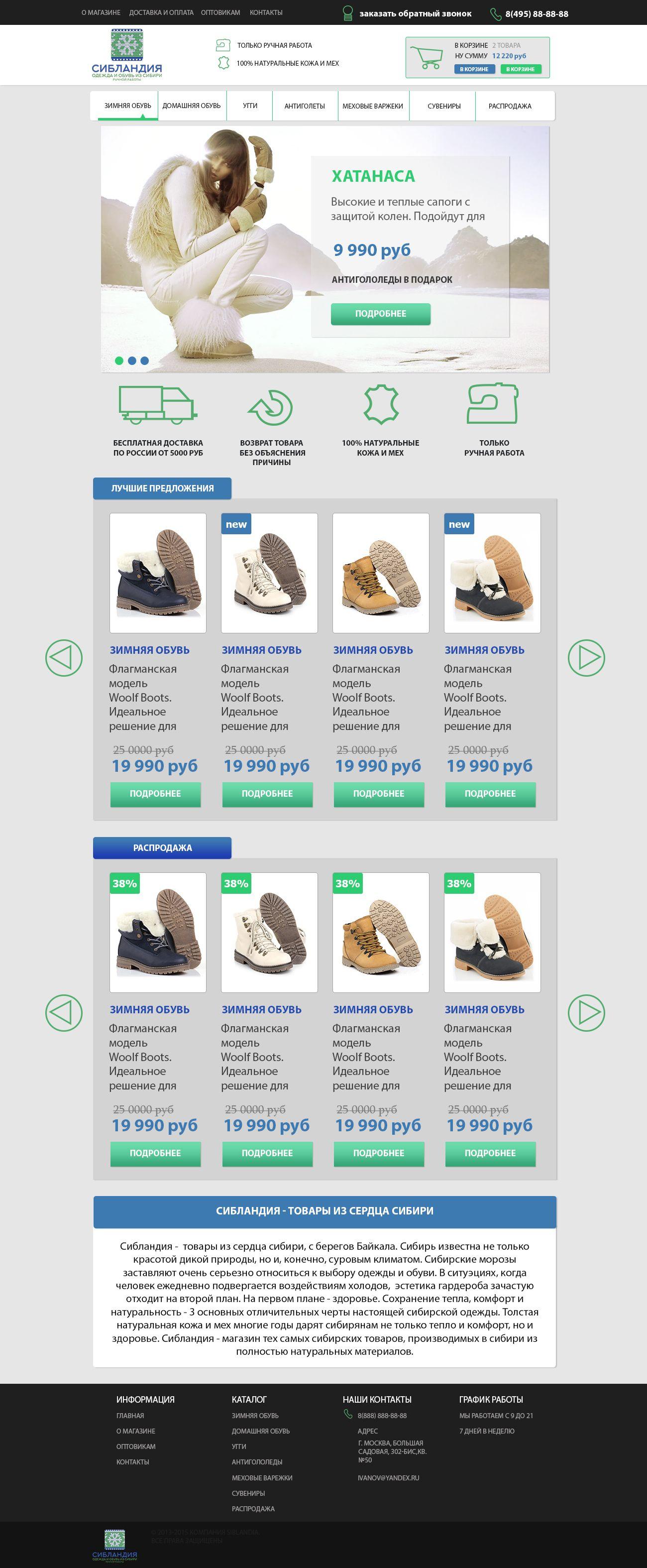 Дизайн сайта Сибландия — siblandia.ru - дизайнер Ceydji