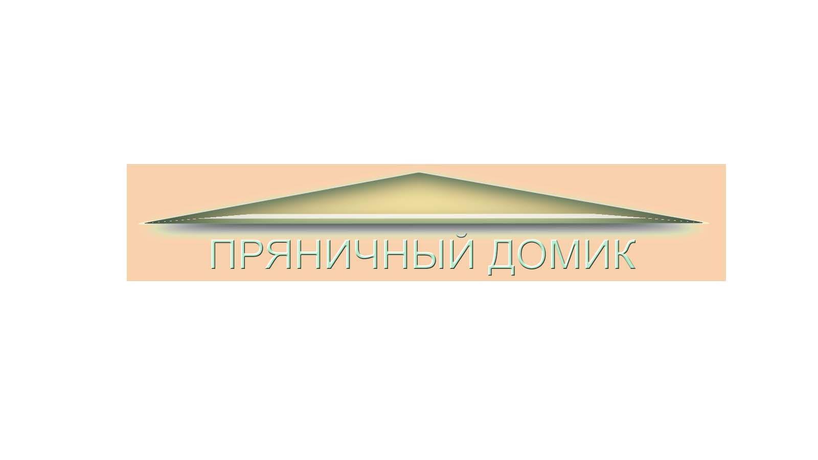 Логотип для ПРЯНИЧНЫЙ ДОМИК монтессори класс - дизайнер dwetu