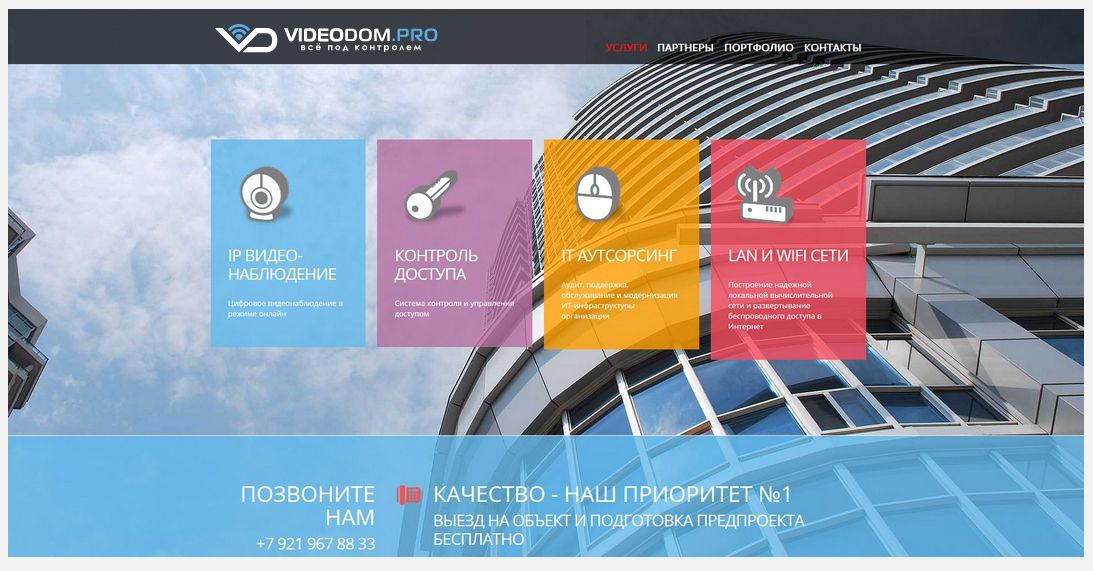 Логотип для videodom.pro - дизайнер peps-65