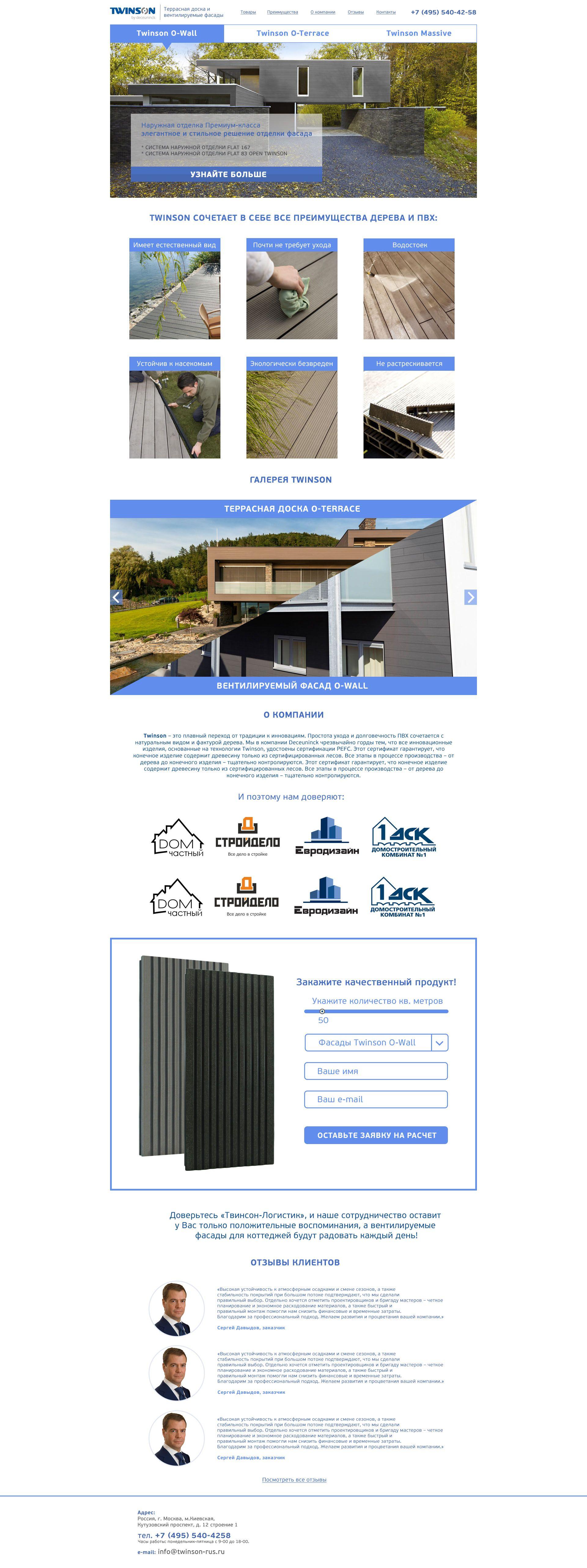 Веб-сайт для twinson-rus.ru - дизайнер aileen3