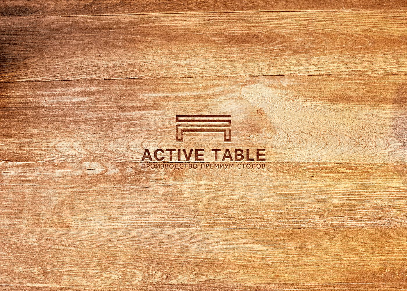 Логотип для Active Table - дизайнер Astar