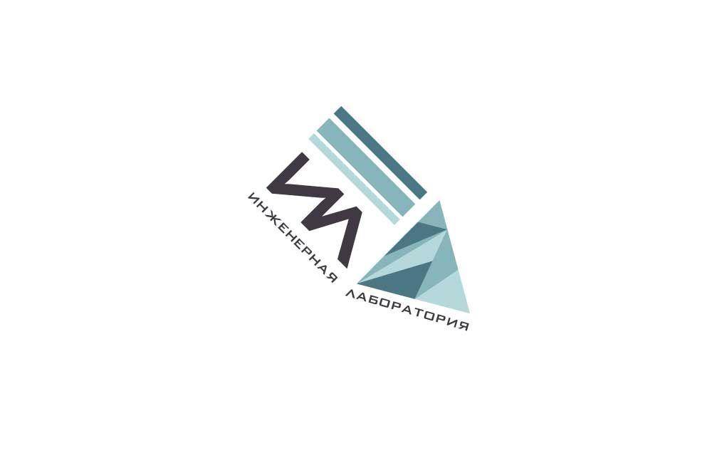 Лого и фирменный стиль для Инженерная лаборатория  - дизайнер kirpichka