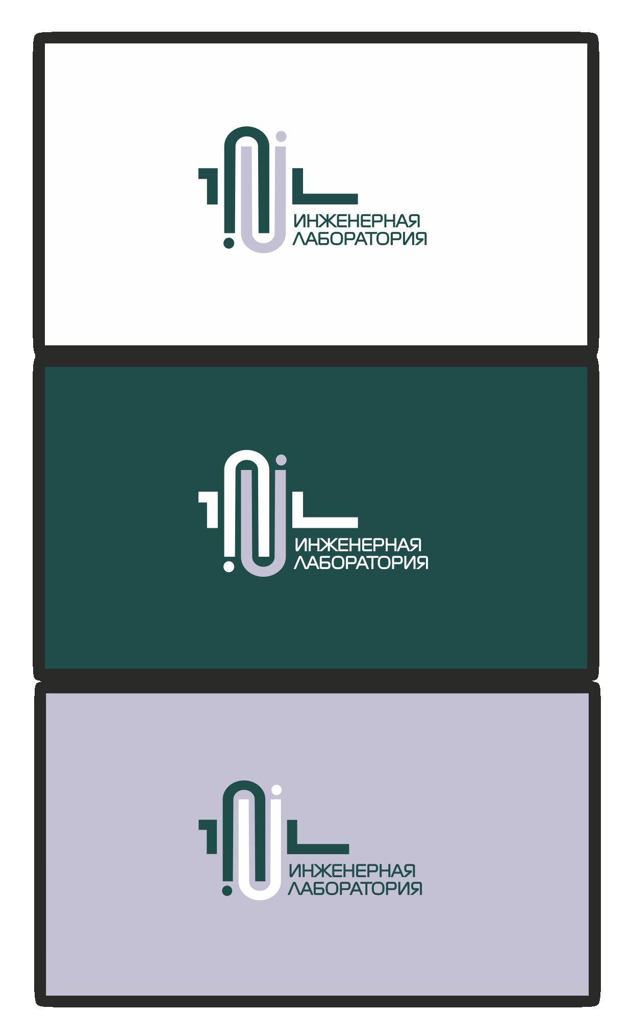 Лого и фирменный стиль для Инженерная лаборатория  - дизайнер Ramina