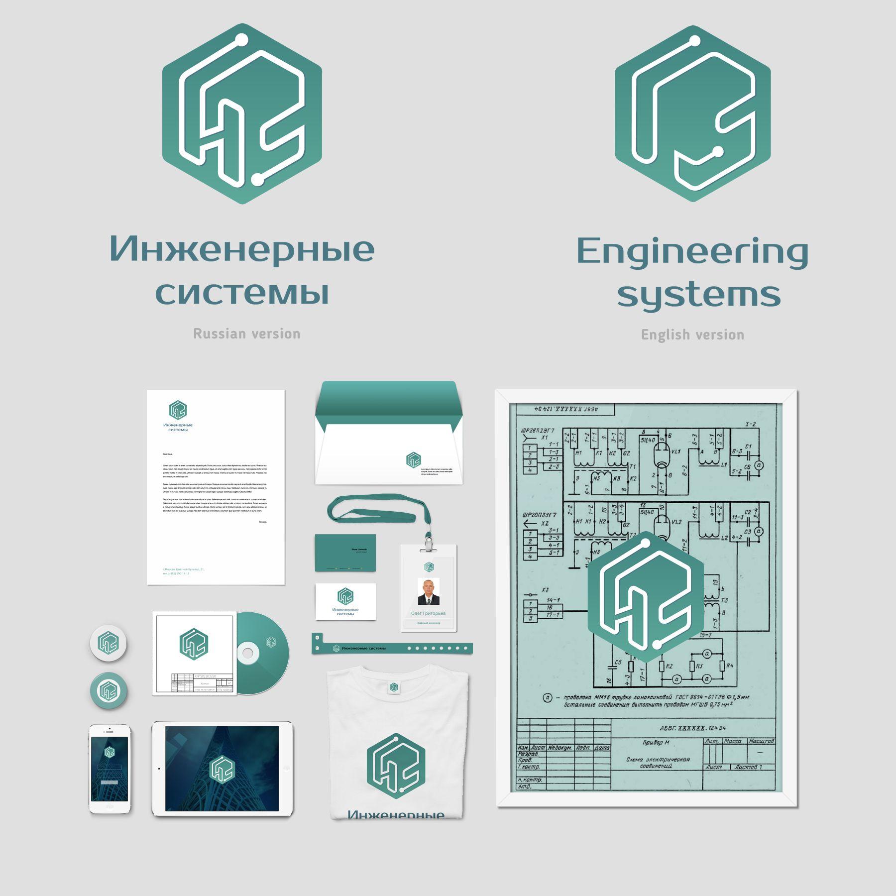 Лого и фирменный стиль для Инженерная лаборатория  - дизайнер MaximKutergin