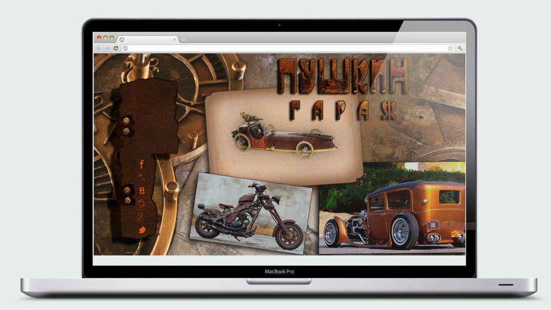 Landing page для ПУШКИН ГАРАЖ (cafe-racers.ru) - дизайнер UlitkaNaSklone