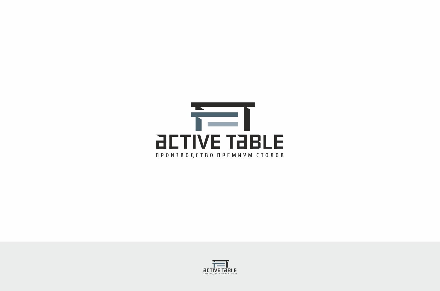 Логотип для Active Table - дизайнер luishamilton
