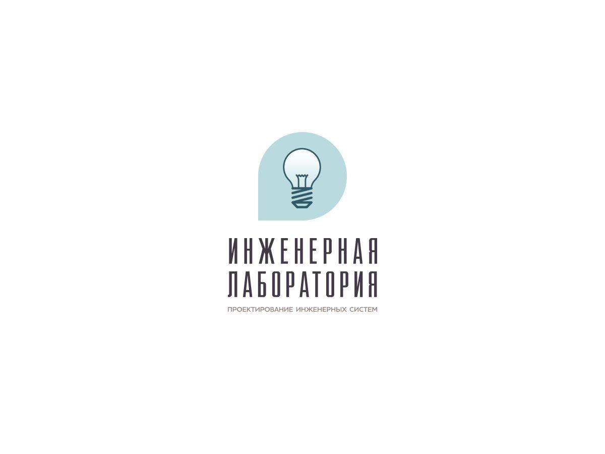 Лого и фирменный стиль для Инженерная лаборатория  - дизайнер Inspiration