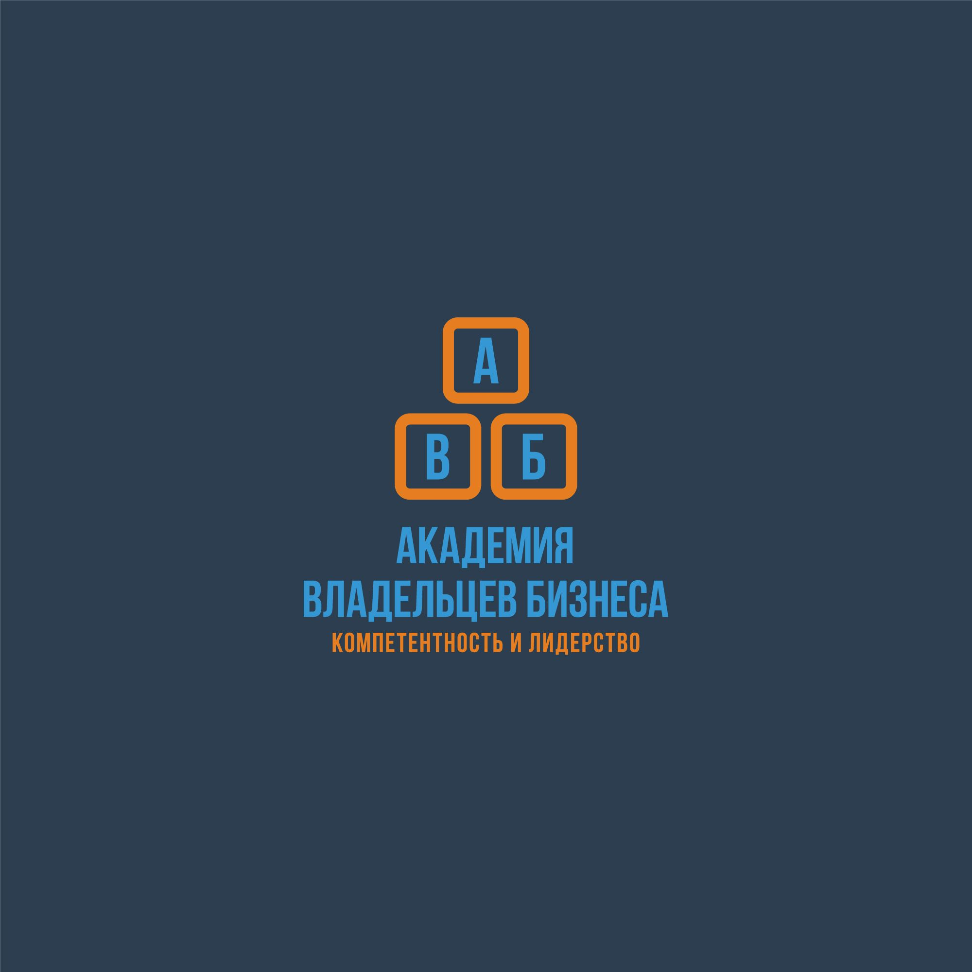 Лого и фирменный стиль для АКАДЕМИЯ ВЛАДЕЛЬЦЕВ БИЗНЕСА   АВБ - дизайнер Gas-Min