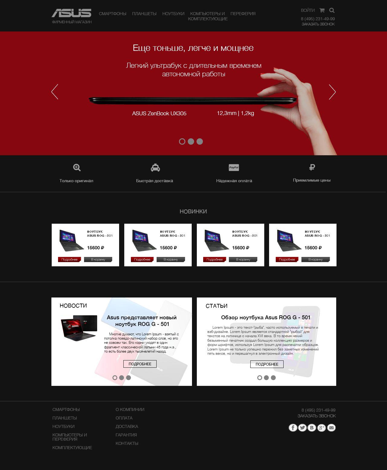 Веб-сайт для АсусБрендШоп - дизайнер liza173