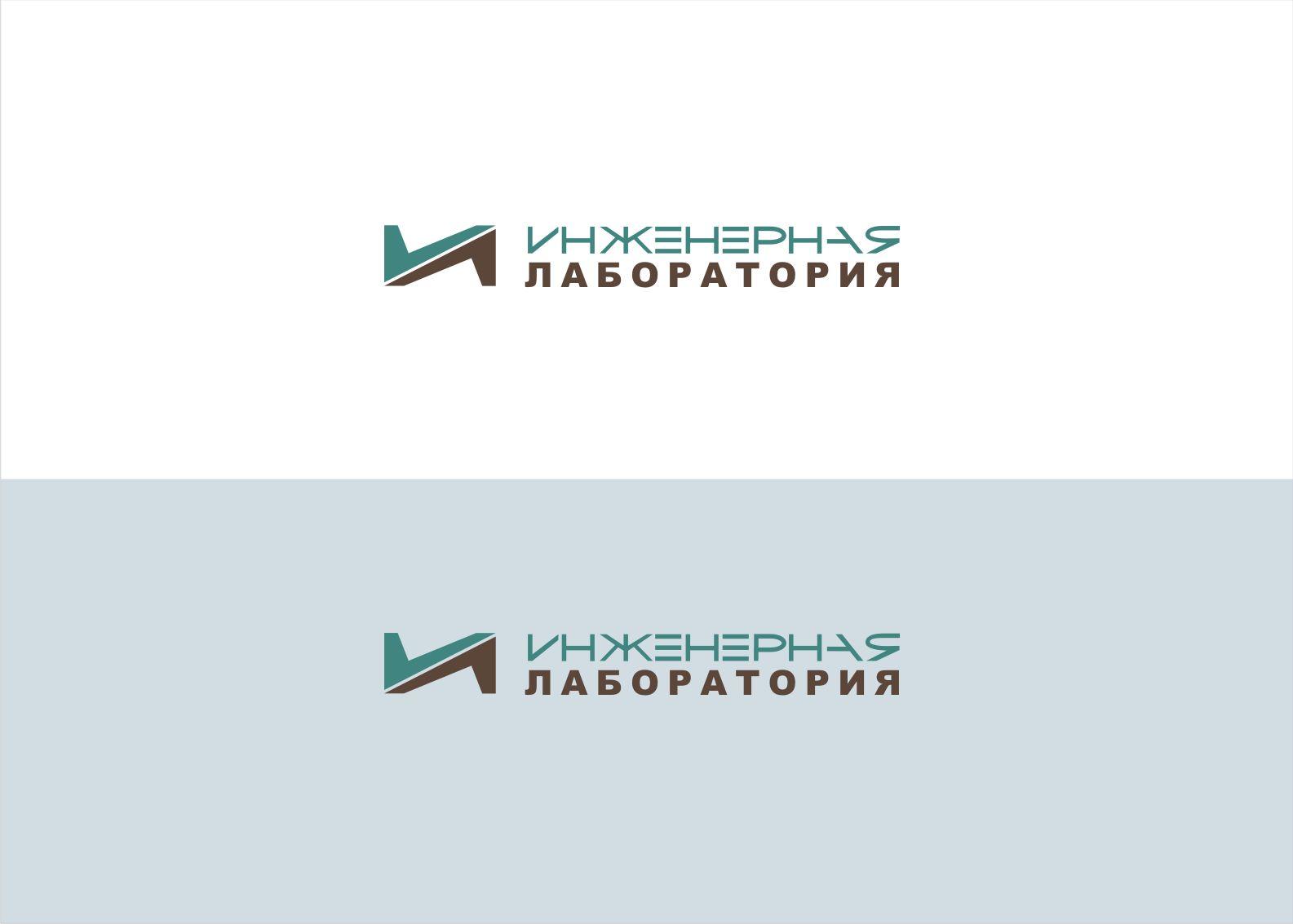 Лого и фирменный стиль для Инженерная лаборатория  - дизайнер vladim