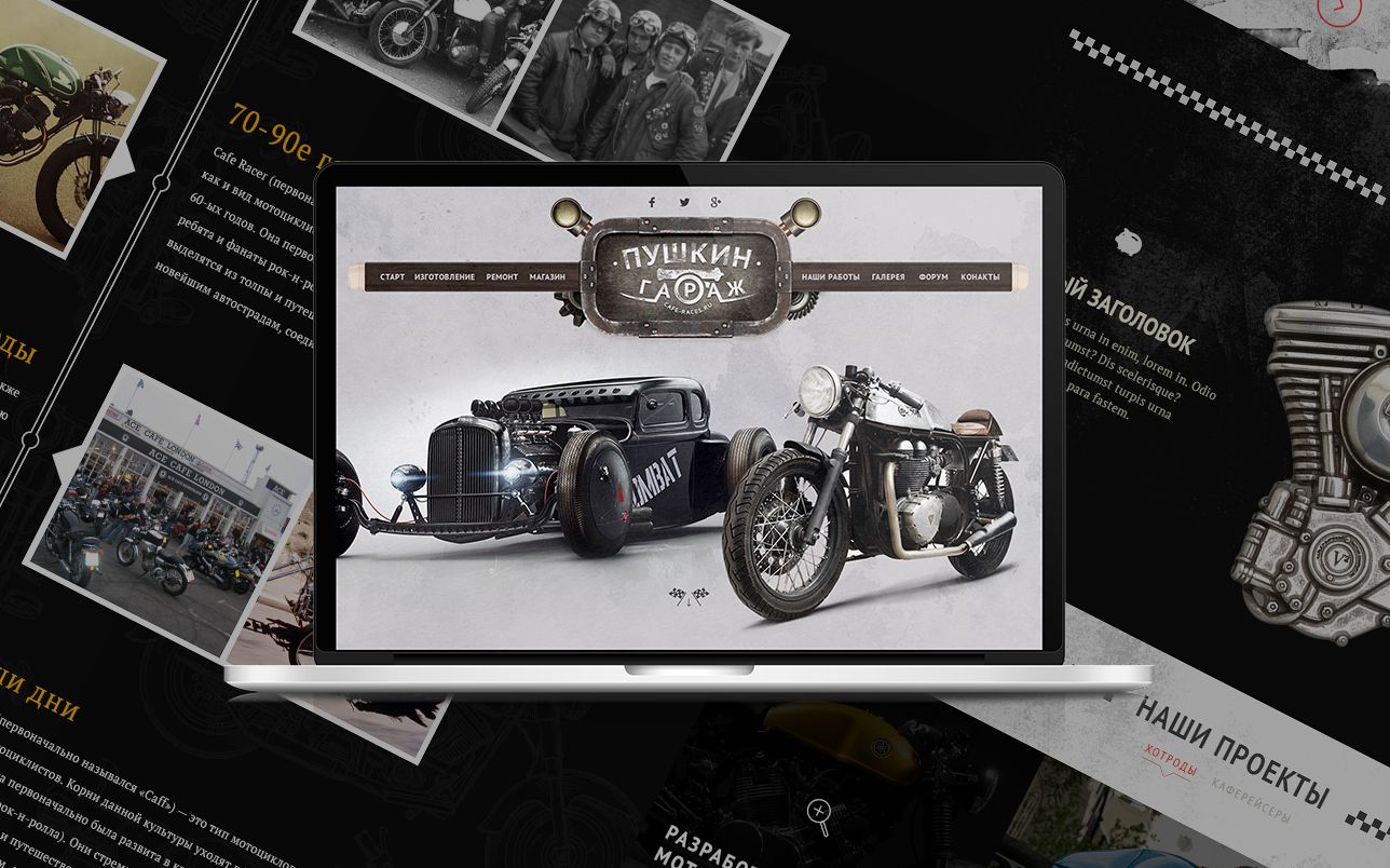 Landing page для ПУШКИН ГАРАЖ (cafe-racers.ru) - дизайнер Loneattic