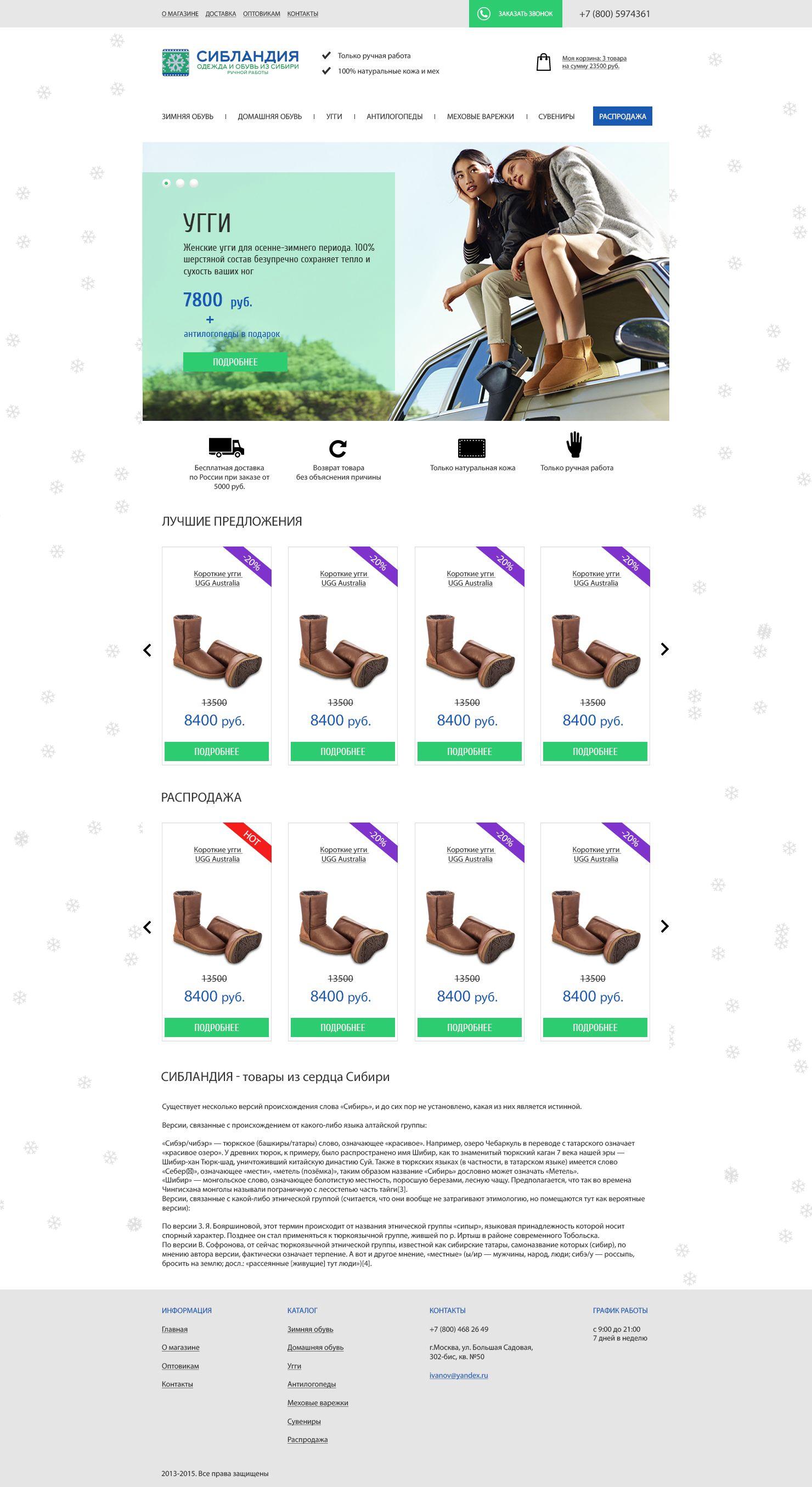 Дизайн сайта Сибландия — siblandia.ru - дизайнер TobiX
