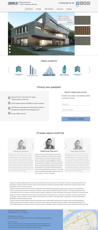 Веб-сайт для twinson-rus.ru - дизайнер pusik_72853