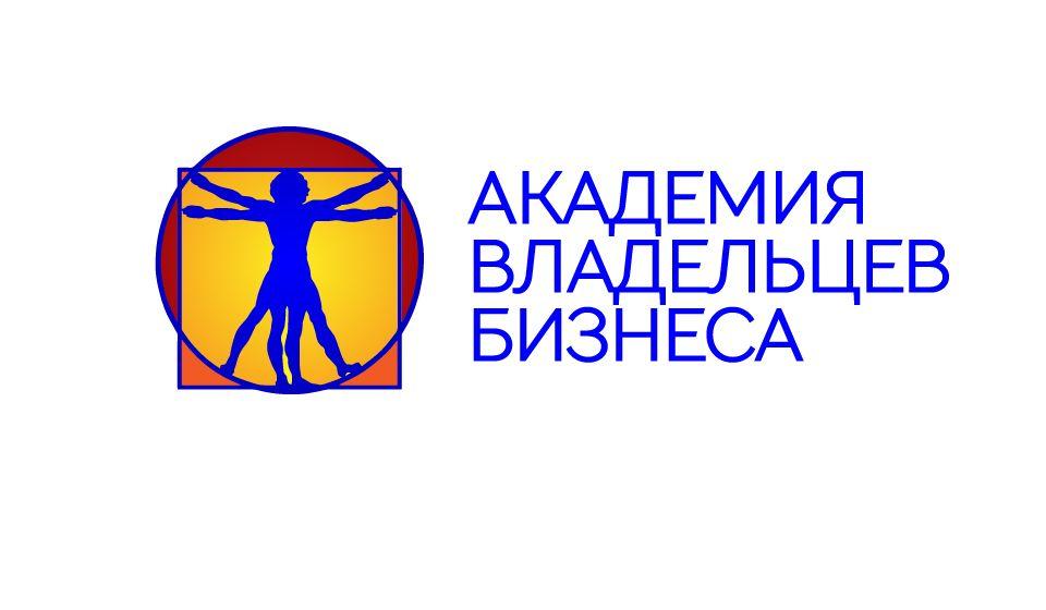 Лого и фирменный стиль для АКАДЕМИЯ ВЛАДЕЛЬЦЕВ БИЗНЕСА   АВБ - дизайнер Denzel