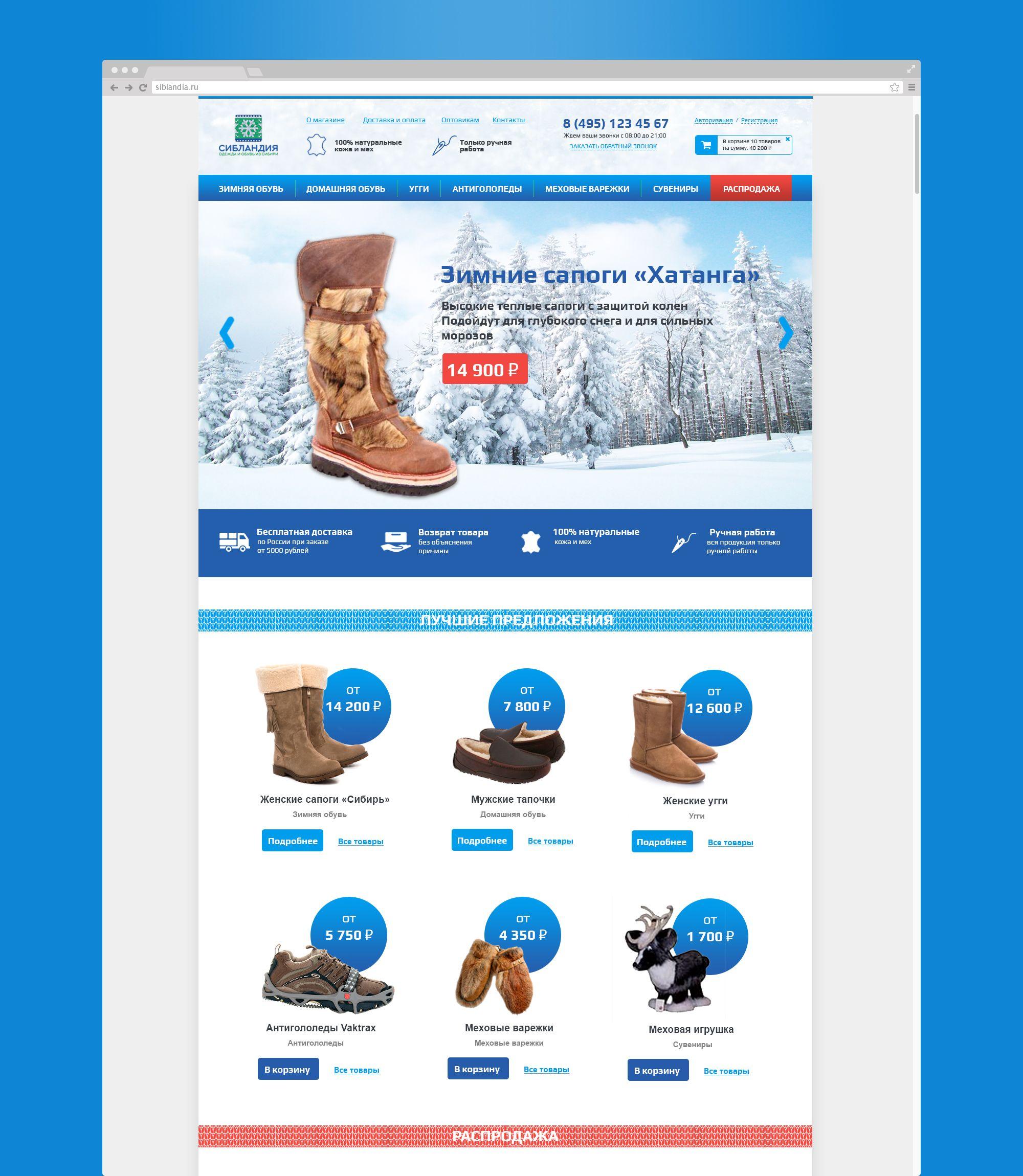 Дизайн сайта Сибландия — siblandia.ru - дизайнер yuppy