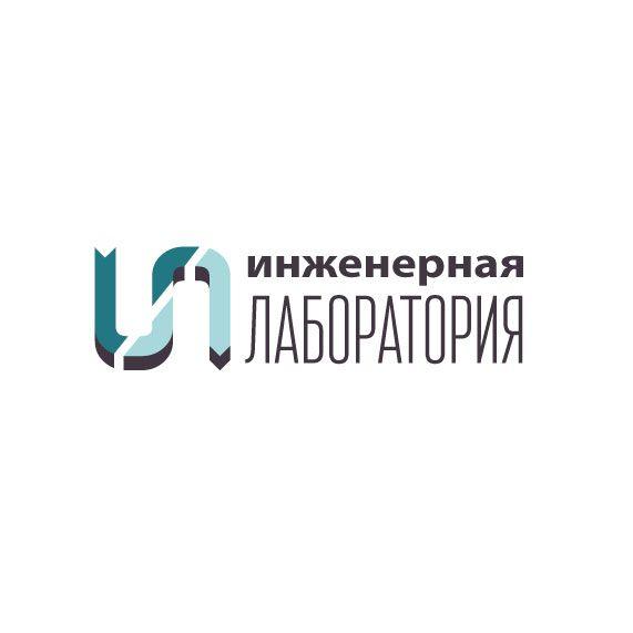 Лого и фирменный стиль для Инженерная лаборатория  - дизайнер Vittold