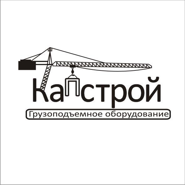 Лого и фирменный стиль для Капстрой  - дизайнер avisdecor