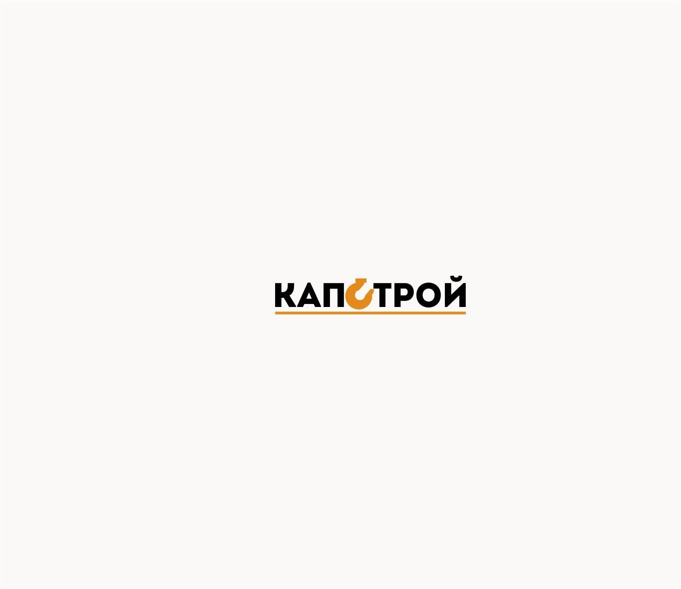 Лого и фирменный стиль для Капстрой  - дизайнер dbyjuhfl