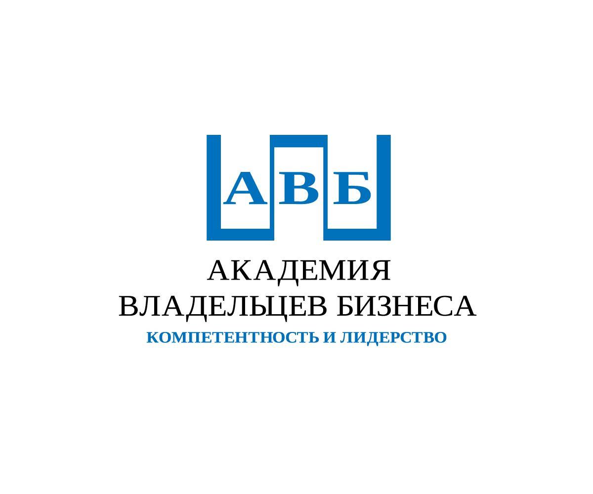 Лого и фирменный стиль для АКАДЕМИЯ ВЛАДЕЛЬЦЕВ БИЗНЕСА   АВБ - дизайнер vlgluhovskiy
