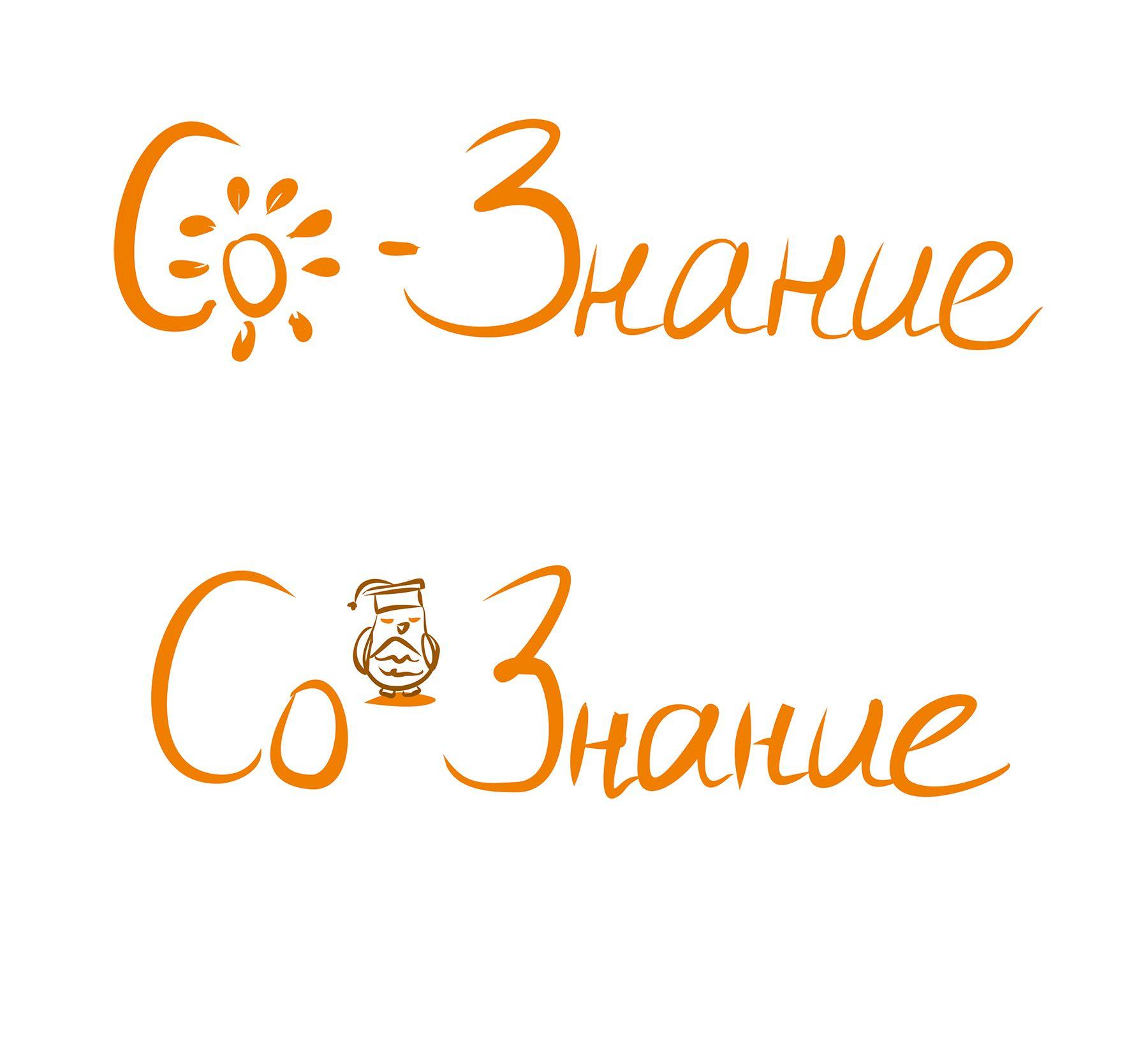Логотип для СО-ЗНАНИЕ - дизайнер ekaterina_bez