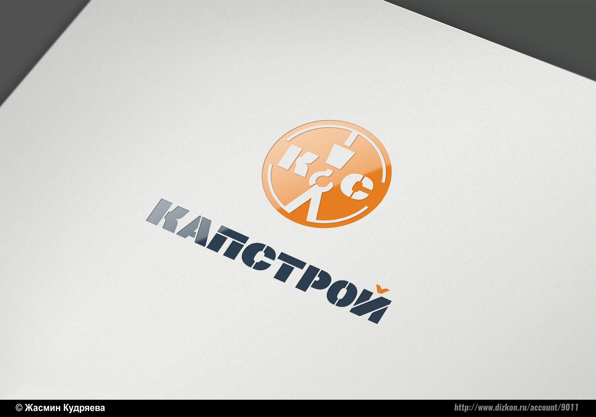 Лого и фирменный стиль для Капстрой  - дизайнер Gas-Min