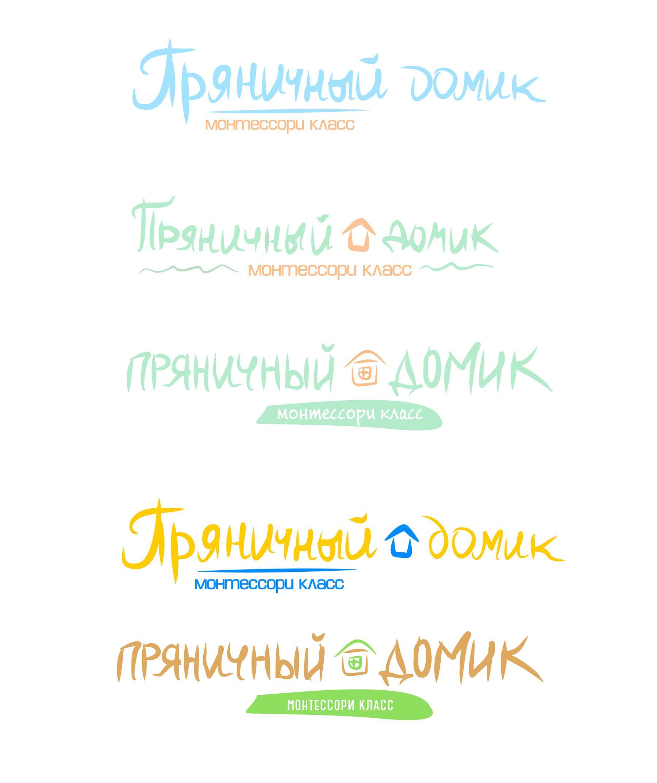 Логотип для ПРЯНИЧНЫЙ ДОМИК монтессори класс - дизайнер ekaterina_bez