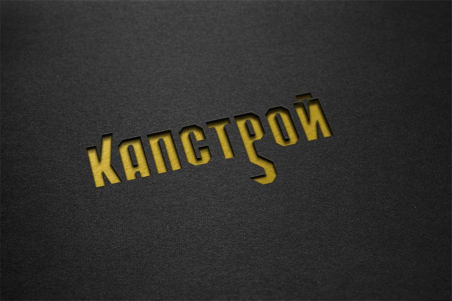 Лого и фирменный стиль для Капстрой  - дизайнер VF-Group