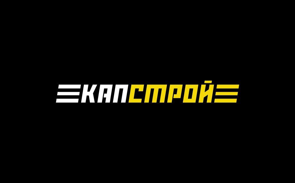 Лого и фирменный стиль для Капстрой  - дизайнер lllim