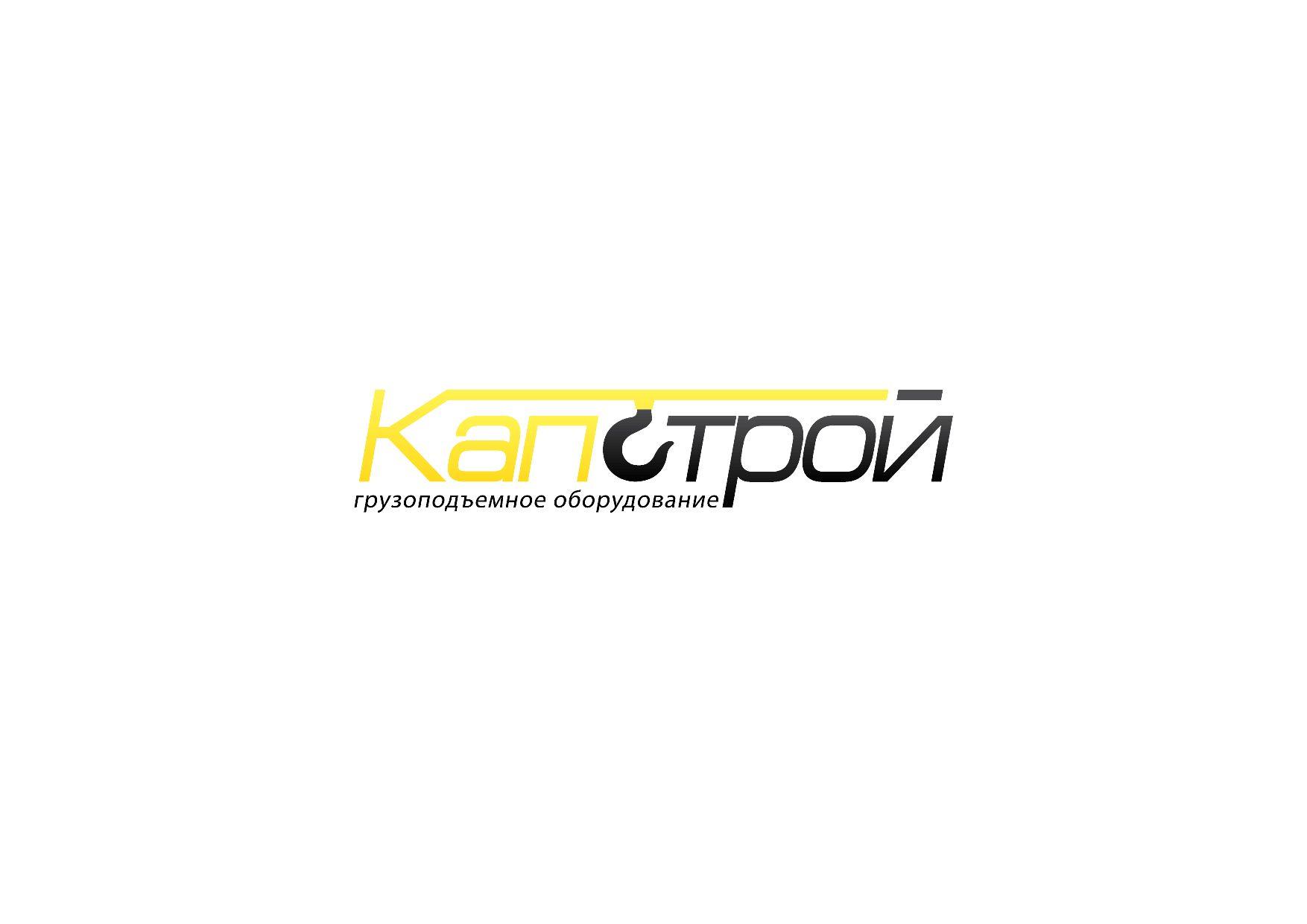 Лого и фирменный стиль для Капстрой  - дизайнер Krupicki