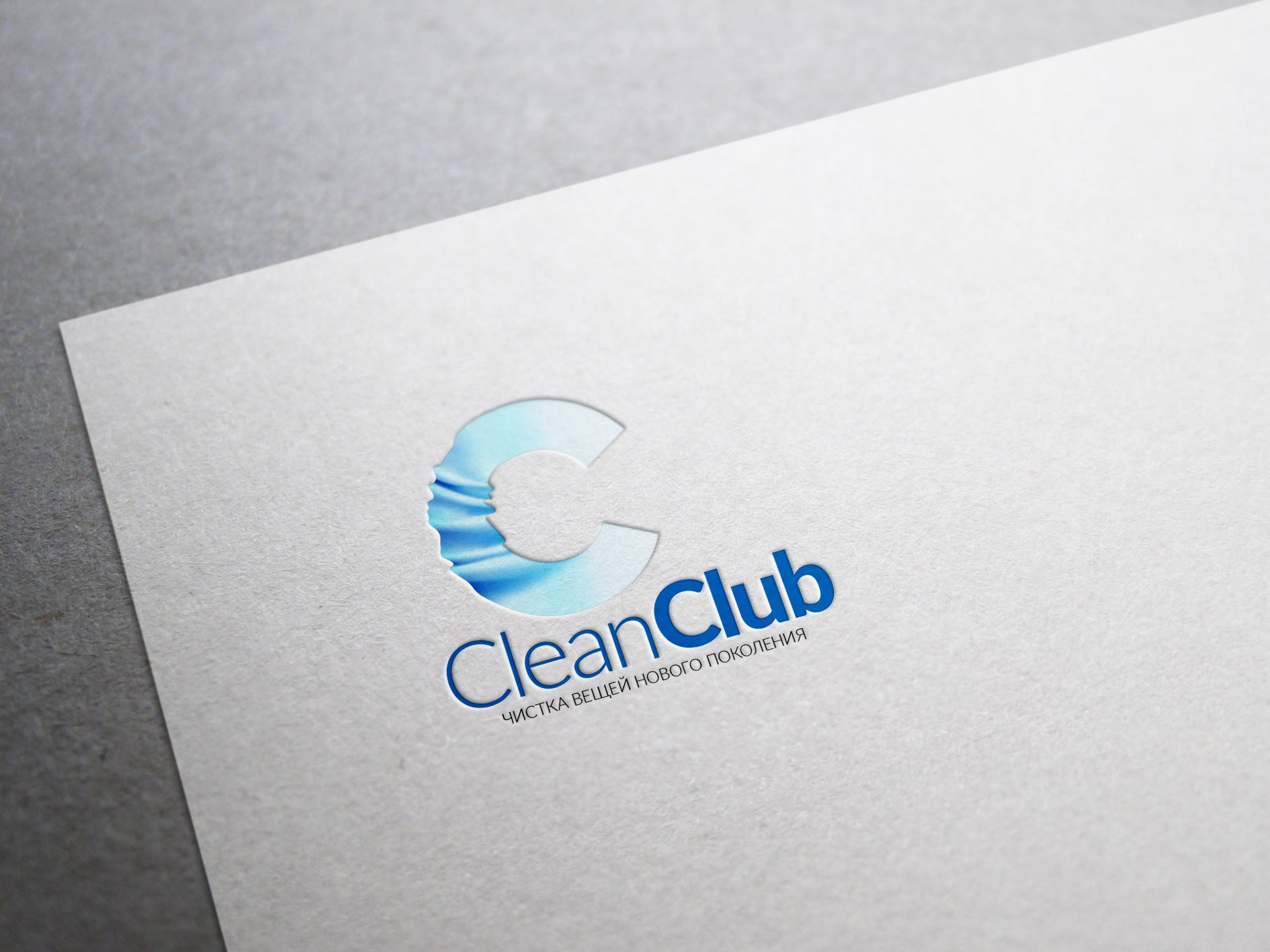 Логотип для CleanClub - дизайнер saveliuss