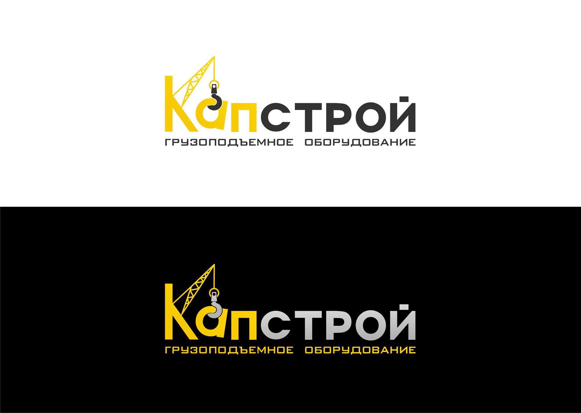 Лого и фирменный стиль для Капстрой  - дизайнер La_persona