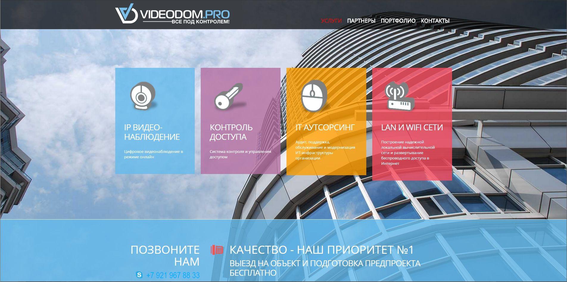 Логотип для videodom.pro - дизайнер robert3d