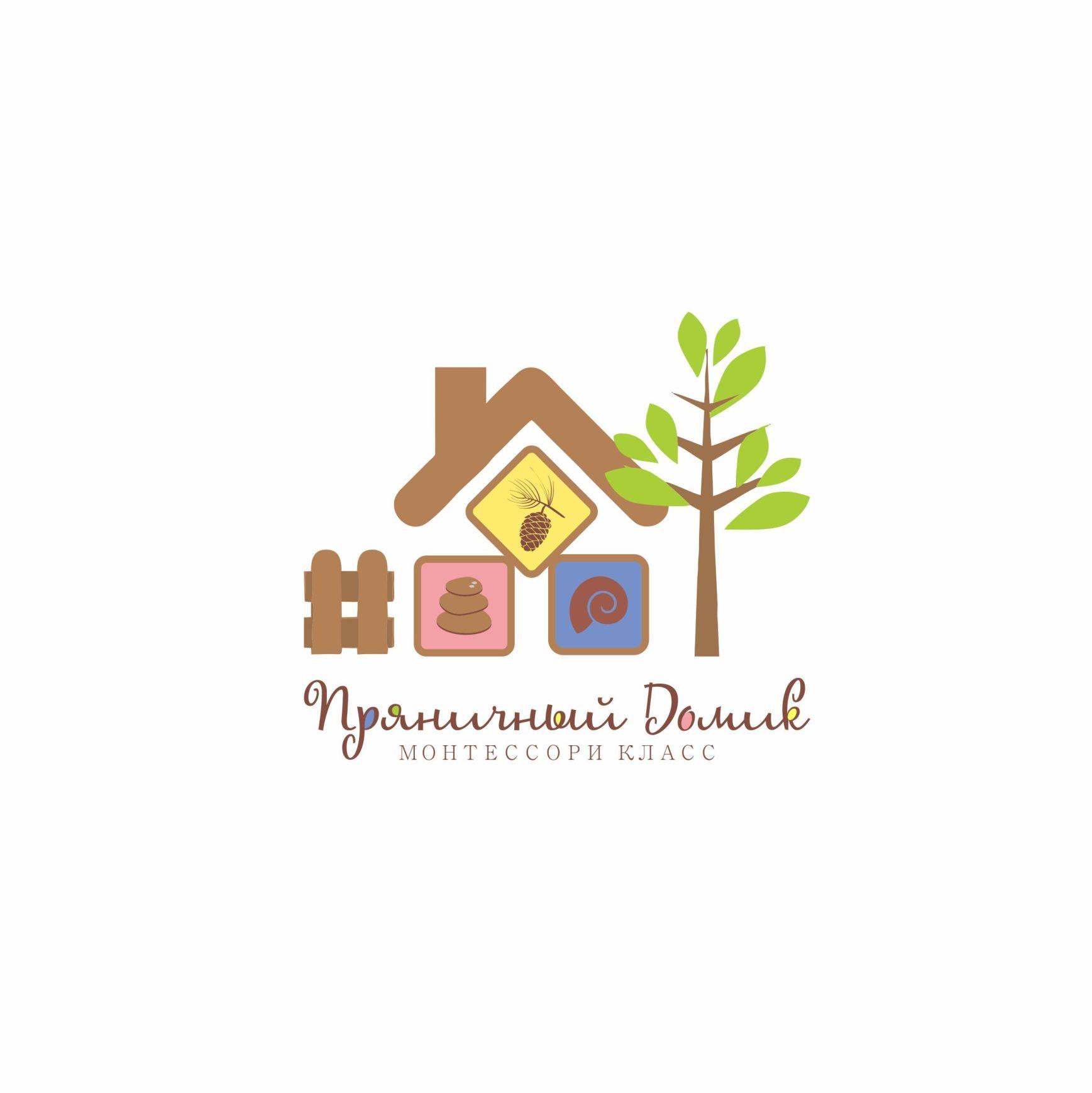 Логотип для ПРЯНИЧНЫЙ ДОМИК монтессори класс - дизайнер IRINAF
